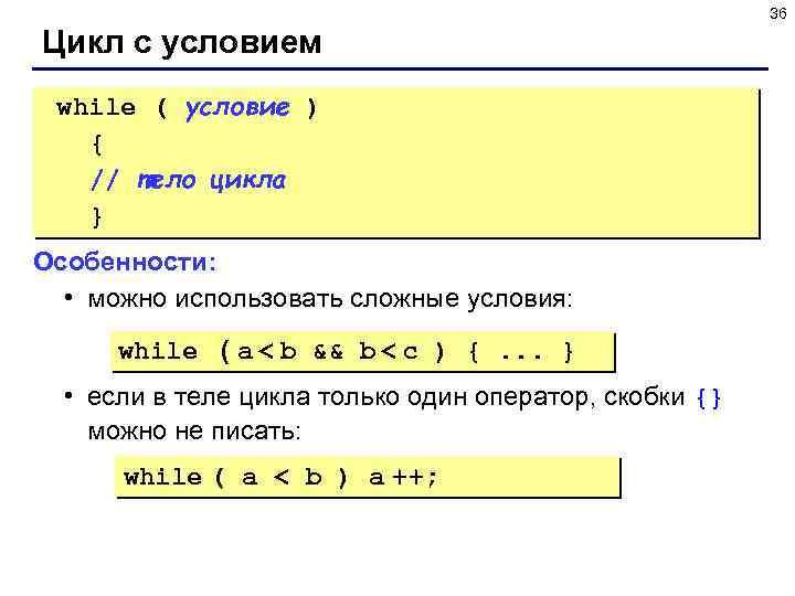36 Цикл с условием while ( условие ) { // тело цикла } Особенности: