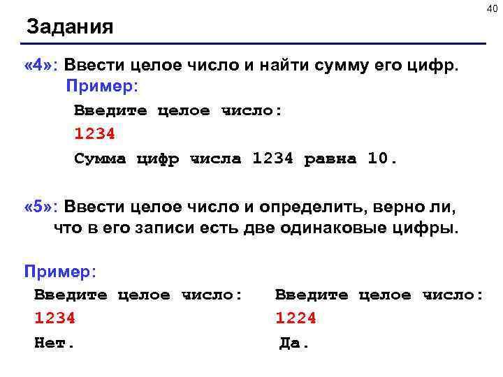 40 Задания « 4» : Ввести целое число и найти сумму его цифр. Пример: