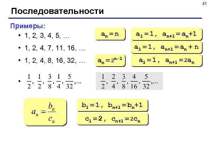 41 Последовательности Примеры: • 1, 2, 3, 4, 5, … an = n a