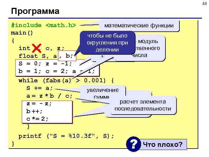 44 Программа #include <math. h> математические функции main() чтобы не было { fabs округления