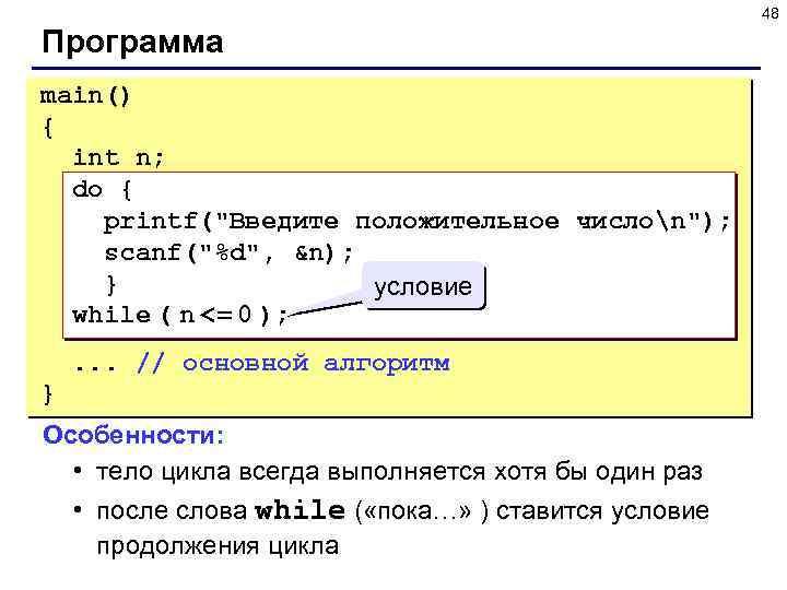 48 Программа main() { int n; do { printf(