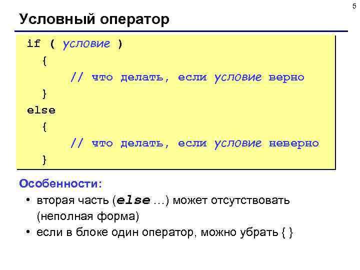 5 Условный оператор if ( условие ) { // что делать, если условие верно