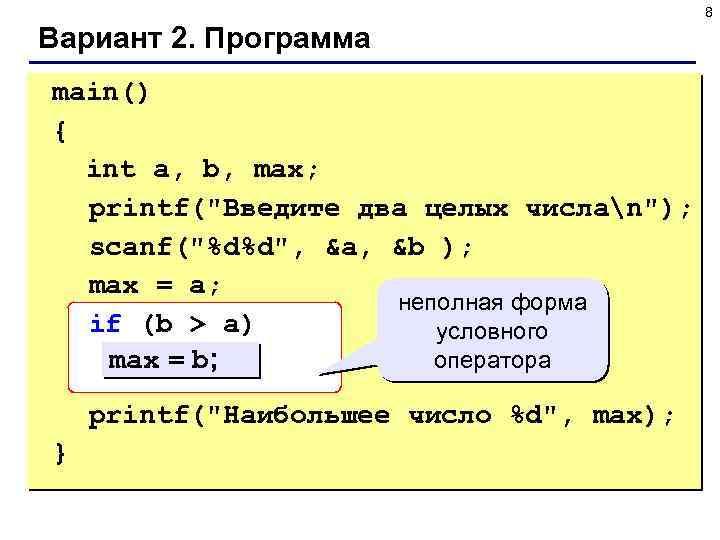 8 Вариант 2. Программа main() { int a, b, max; printf(