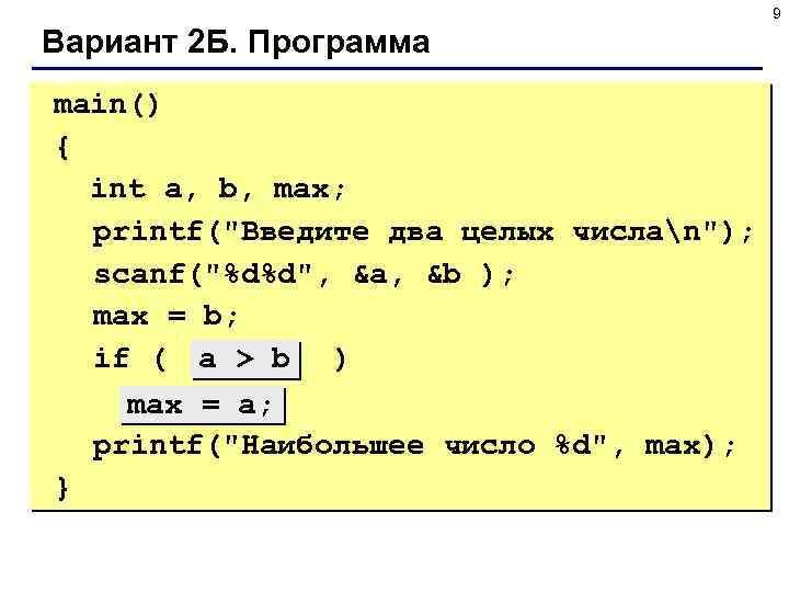 9 Вариант 2 Б. Программа main() { int a, b, max; printf(
