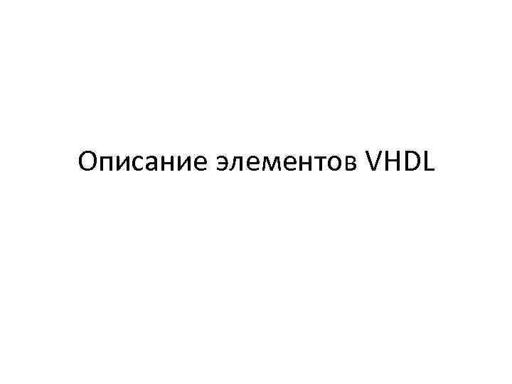 Описание элементов VHDL
