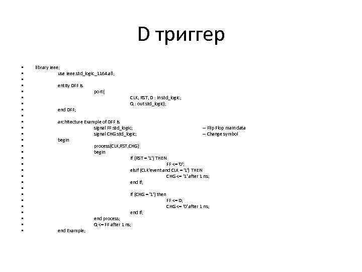 D триггер • • • • • • • library ieee; use ieee. std_logic_1164.