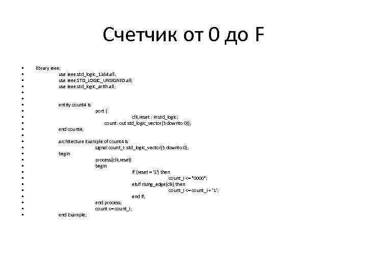 Счетчик от 0 до F • • • • • • • library ieee;