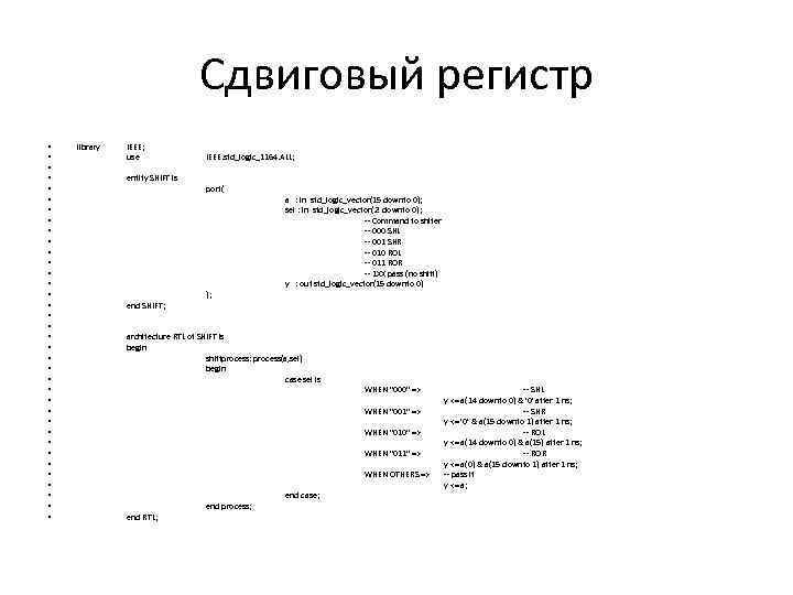 Сдвиговый регистр • • • • • • • • • library IEEE; use
