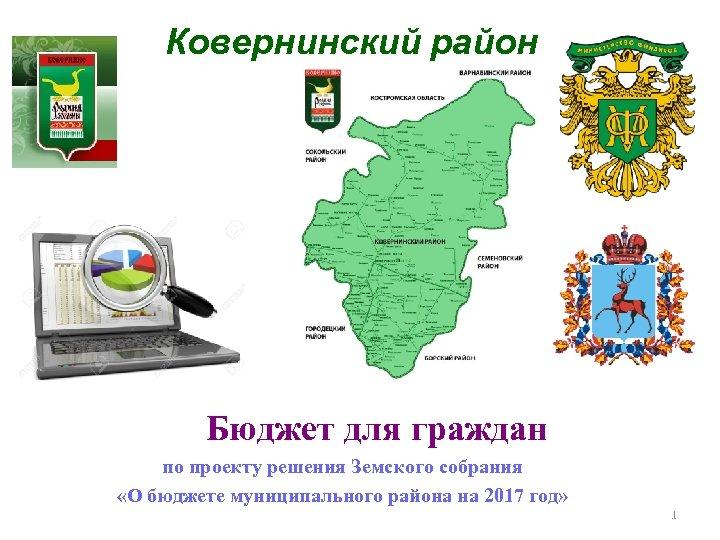 Ковернинский район Бюджет для граждан по проекту решения Земского собрания «О бюджете муниципального района