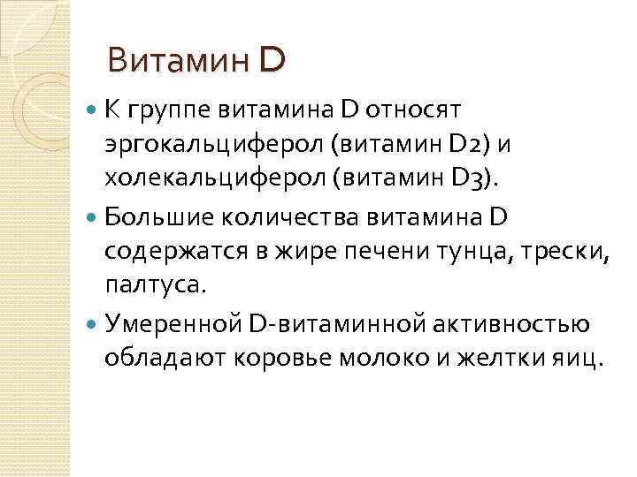 Витамин D К группе витамина D относят эргокальциферол (витамин D 2) и холекальциферол (витамин