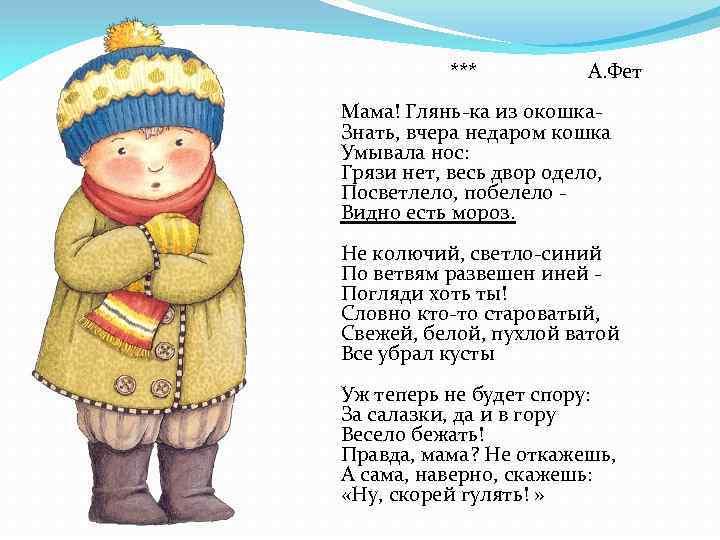 вот афанасий фет стихи про зиму станции метро лухмановская