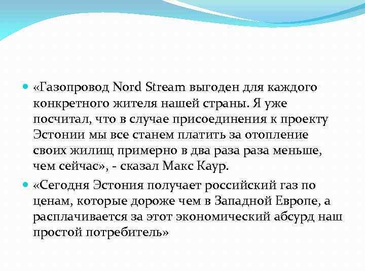 «Газопровод Nord Stream выгоден для каждого конкретного жителя нашей страны. Я уже посчитал,