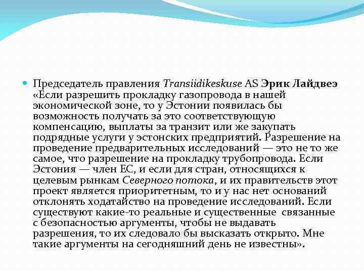 Председатель правления Transiidikeskuse AS Эрик Лайдвеэ «Если разрешить прокладку газопровода в нашей экономической