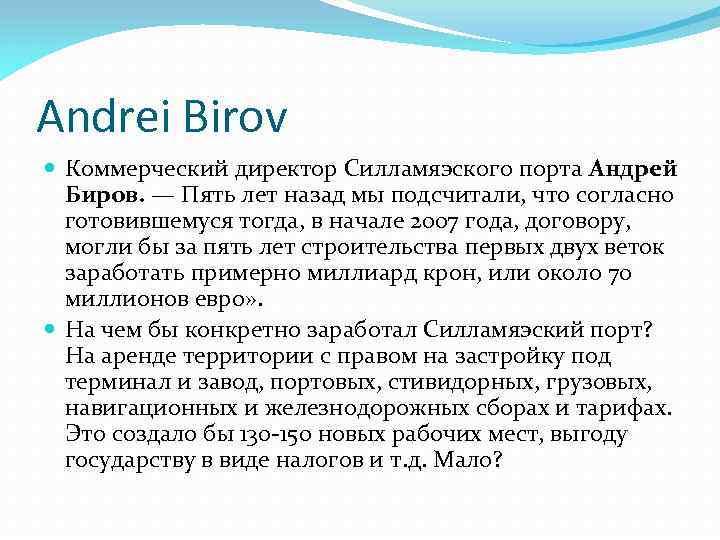 Andrei Birov Коммерческий директор Силламяэского порта Андрей Биров. — Пять лет назад мы подсчитали,