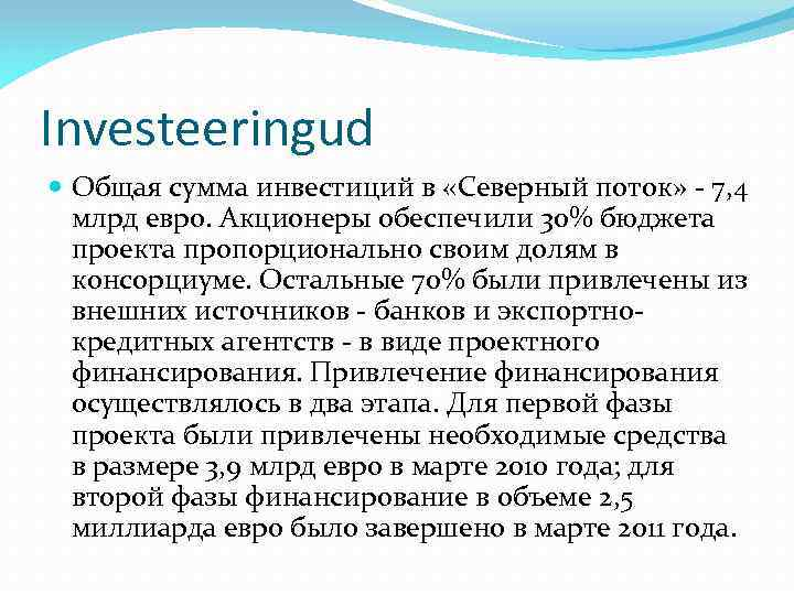 Investeeringud Общая сумма инвестиций в «Северный поток» - 7, 4 млрд евро. Акционеры обеспечили