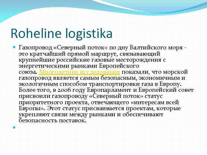 Roheline logistika Газопровод «Северный поток» по дну Балтийского моря - это кратчайший прямой маршрут,