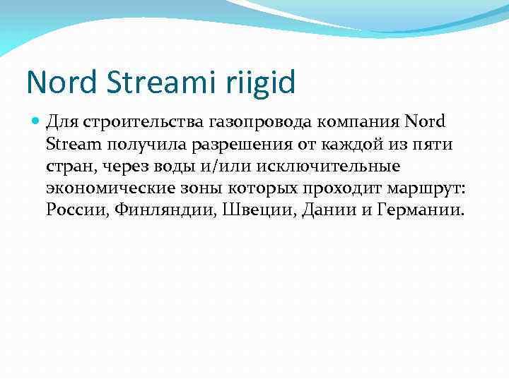 Nord Streami riigid Для строительства газопровода компания Nord Stream получила разрешения от каждой из