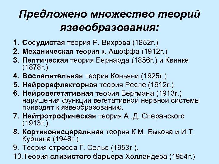 Предложено множество теорий язвеобразования: 1. Сосудистая теория Р. Вихрова (1852 г. ) 2. Механическая