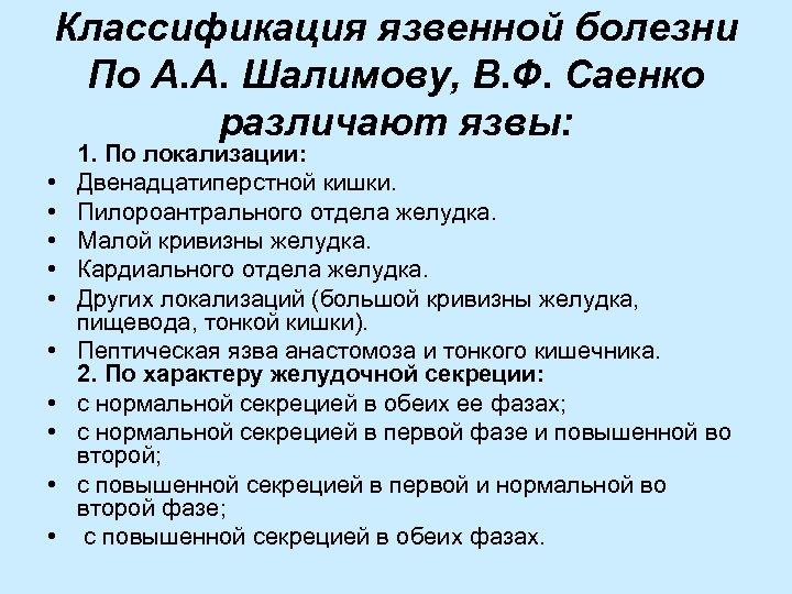 Классификация язвенной болезни По А. А. Шалимову, В. Ф. Саенко различают язвы: • •