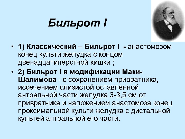 Бильрот I • 1) Классический – Бильрот I - анастомозом конец культи желудка с