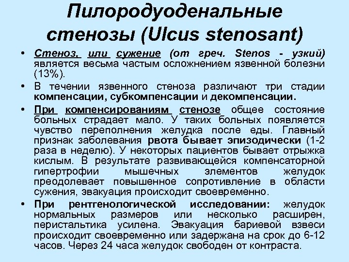 Пилородуоденальные стенозы (Ulcus stenosant) • Стеноз, или сужение (от греч. Stenos - узкий) является