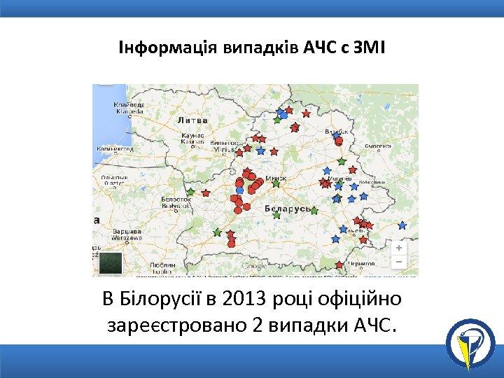 Інформація випадків АЧС с ЗМІ В Білорусії в 2013 році офіційно зареєстровано 2 випадки