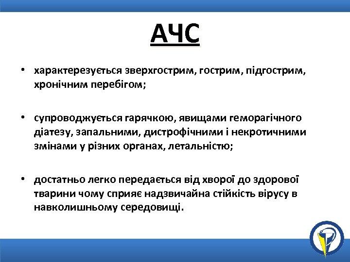АЧС • характерезується зверхгострим, підгострим, хронічним перебігом; • супроводжується гарячкою, явищами геморагічного діатезу, запальними,
