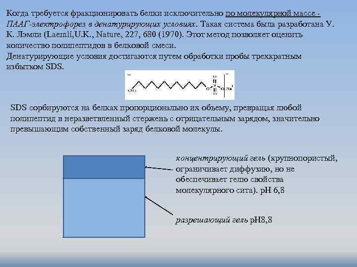 Когда требуется фракционировать белки исключительно по молекулярной массе ПААГ-электрофорез в денатурирующих условиях. Такая система