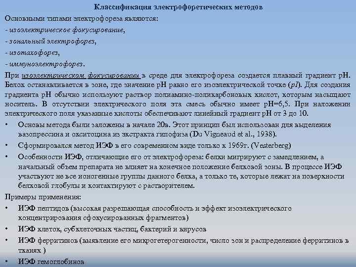 Классификация электрофоретических методов Основными типами электрофореза являются: - изоэлектрическое фокусирование, - зональный электрофорез, -