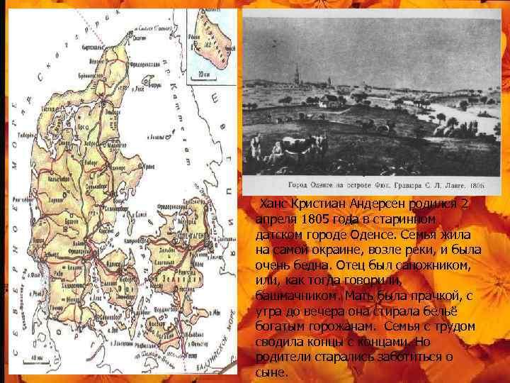 Ханс Кристиан Андерсен родился 2 апреля 1805 года в старинном датском городе Оденсе. Семья