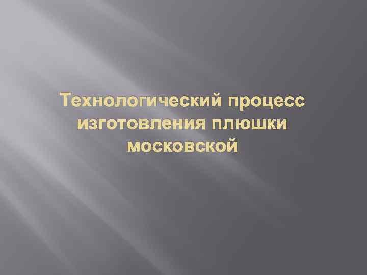 Технологический процесс изготовления плюшки московской