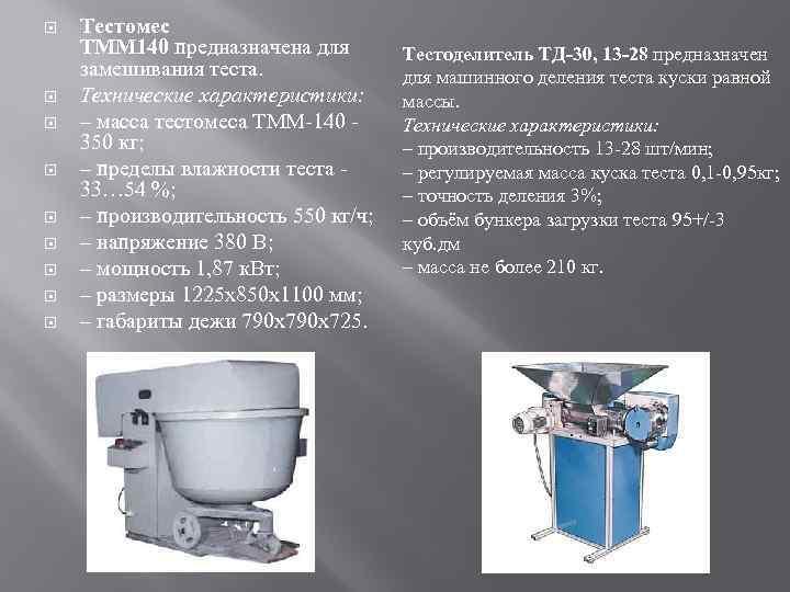 Тестомес ТММ 140 предназначена для замешивания теста. Технические характеристики: – масса тестомеса ТММ-140