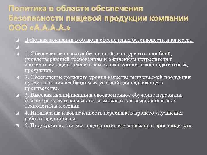 Политика в области обеспечения безопасности пищевой продукции компании ООО «А. А. » Действия компании