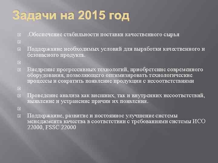 Задачи на 2015 год . Обеспечение стабильности поставки качественного сырья Поддержание необходимых условий для