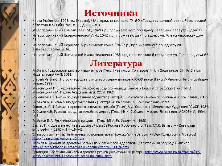 Грот тексты славянские тексты