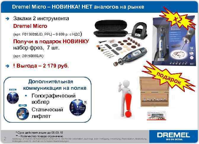 Dremel Micro – НОВИНКА! НЕТ аналогов на рынке Закажи 2 инструмента Dremel Micro х2