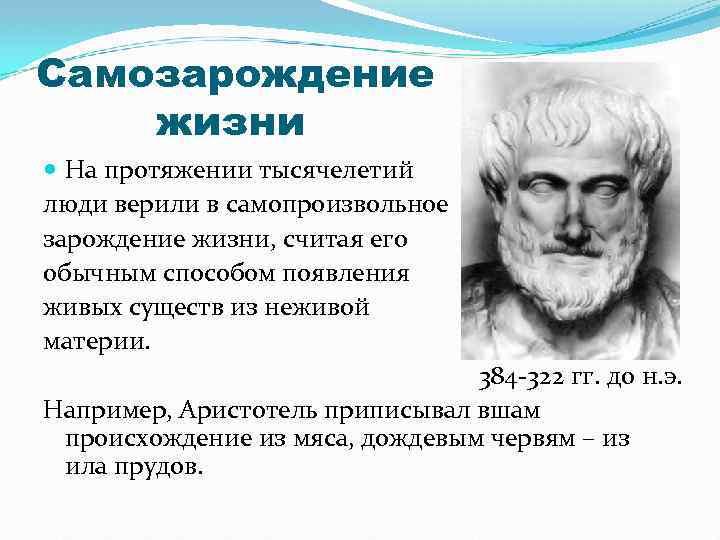 Самозарождение жизни На протяжении тысячелетий люди верили в самопроизвольное зарождение жизни, считая его обычным