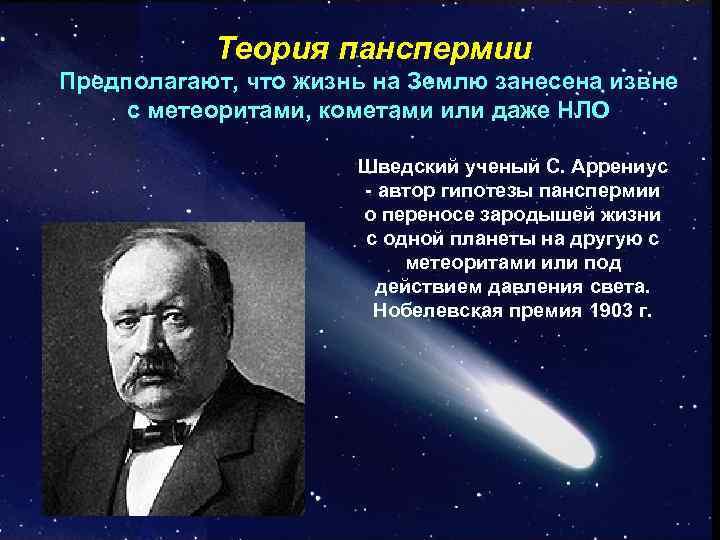 Теория панспермии имеет Предполагают, что жизнь на Землю занесена извне с метеоритами, кометами