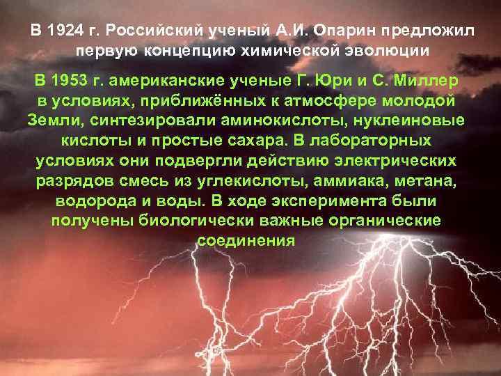 В 1924 г. Российский ученый А. И. Опарин предложил первую концепцию химической эволюции В