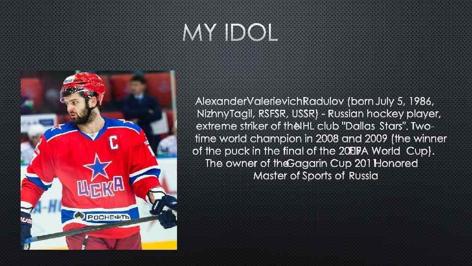 MY IDOL ALEXANDER VALERIEVICH RADULOV (BORN JULY 5, 1986, NIZHNY TAGIL, RSFSR, USSR) -