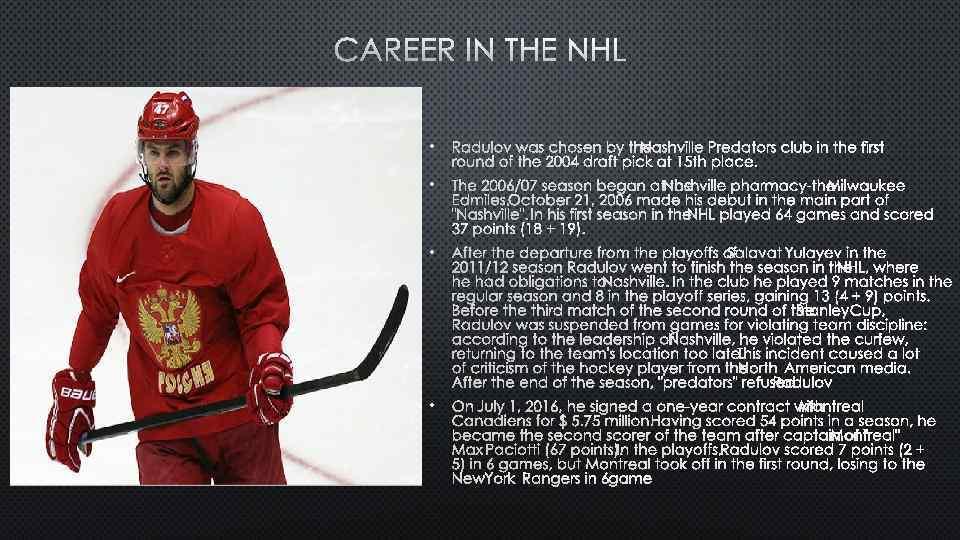 CAREER IN THE NHL • RADULOV WAS CHOSEN BY THE NASHVILLE PREDATORS CLUB IN