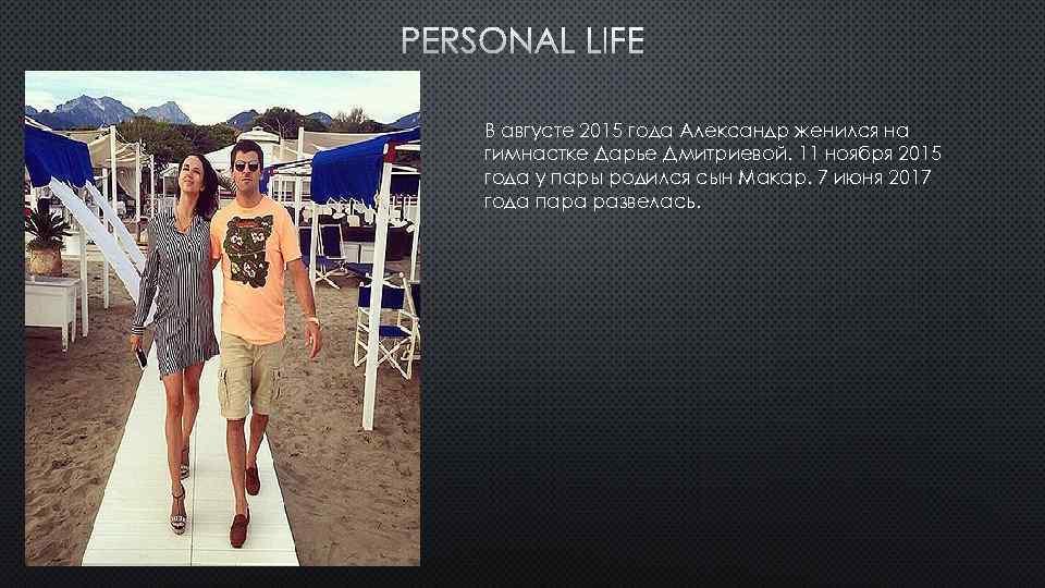 PERSONAL LIFE В августе 2015 года Александр женился на гимнастке Дарье Дмитриевой. 11 ноября