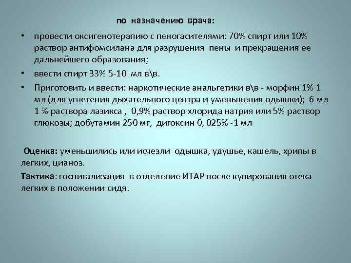 по назначению врача: • провести оксигенотерапию с пеногасителями: 70% спирт или 10% раствор