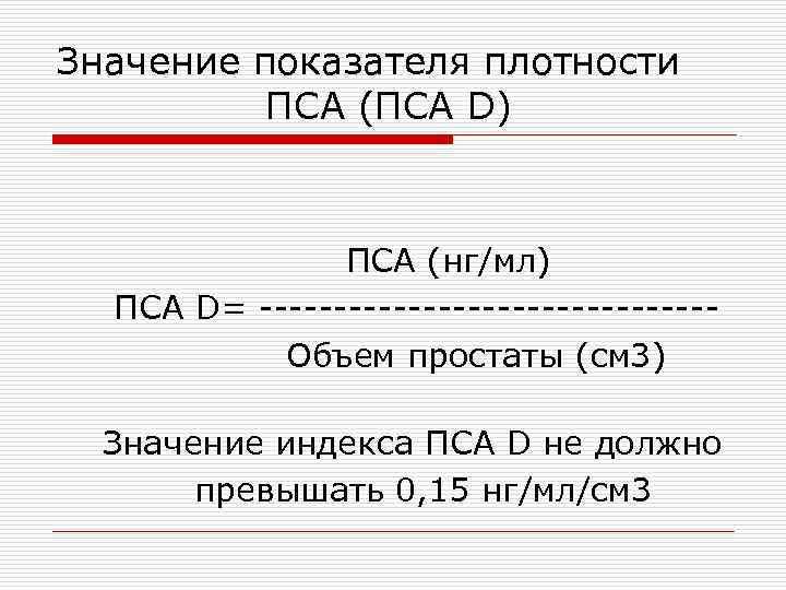 Значение показателя плотности ПСА (ПСА D) ПСА (нг/мл) ПСА D= ---------------Объем простаты (см 3)