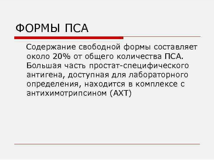 ФОРМЫ ПСА Содержание свободной формы составляет около 20% от общего количества ПСА. Большая часть