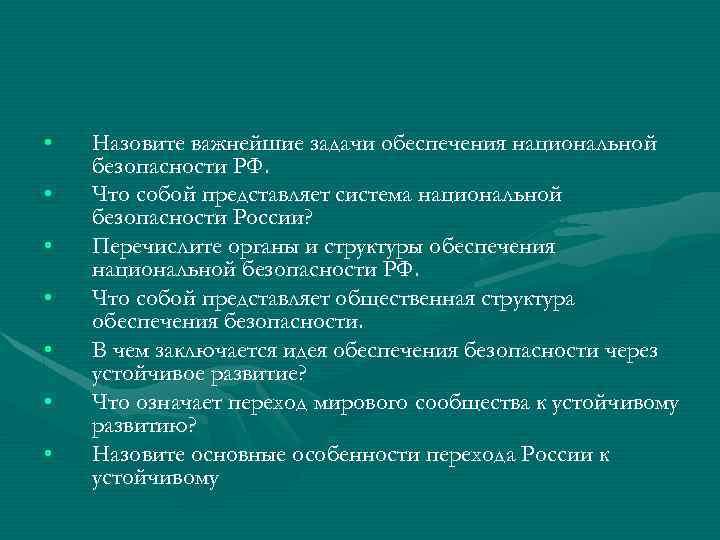 • • Назовите важнейшие задачи обеспечения национальной безопасности РФ. Что собой представляет система