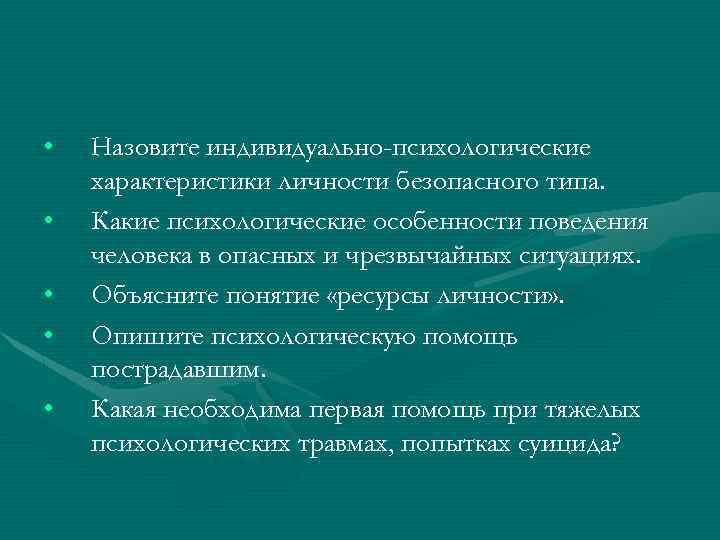 • • • Назовите индивидуально-психологические характеристики личности безопасного типа. Какие психологические особенности поведения