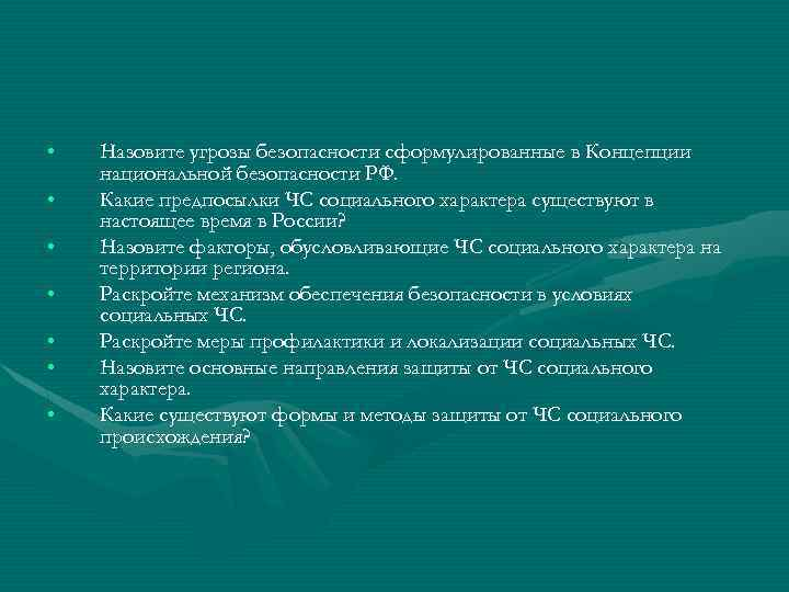 • • Назовите угрозы безопасности сформулированные в Концепции национальной безопасности РФ. Какие предпосылки