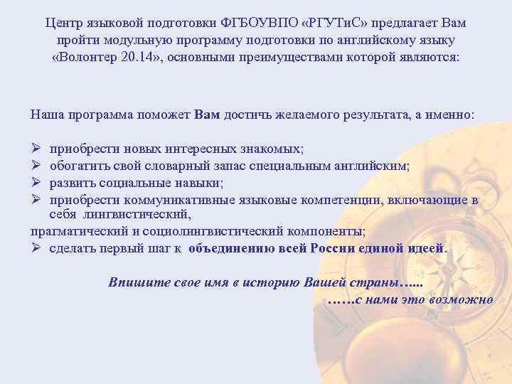 Центр языковой подготовки ФГБОУВПО «РГУТи. С» предлагает Вам пройти модульную программу подготовки по английскому