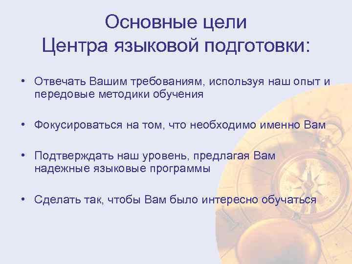 Основные цели Центра языковой подготовки: • Отвечать Вашим требованиям, используя наш опыт и передовые